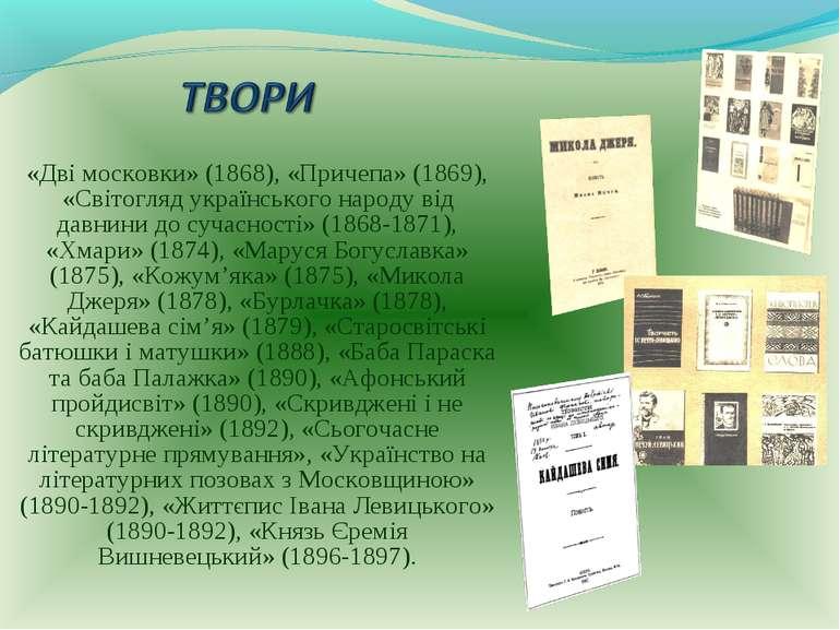 «Дві московки» (1868), «Причепа» (1869), «Світогляд українського народу від д...