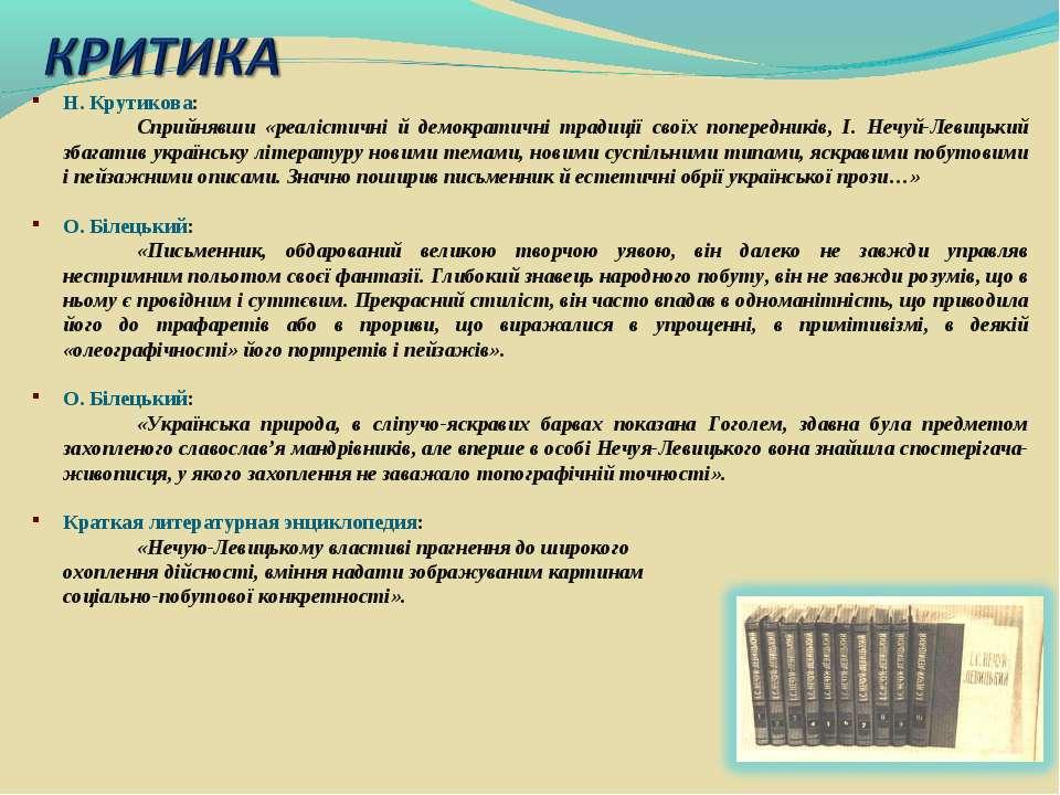 Н. Крутикова: Сприйнявши «реалістичні й демократичні традиції своїх попередни...