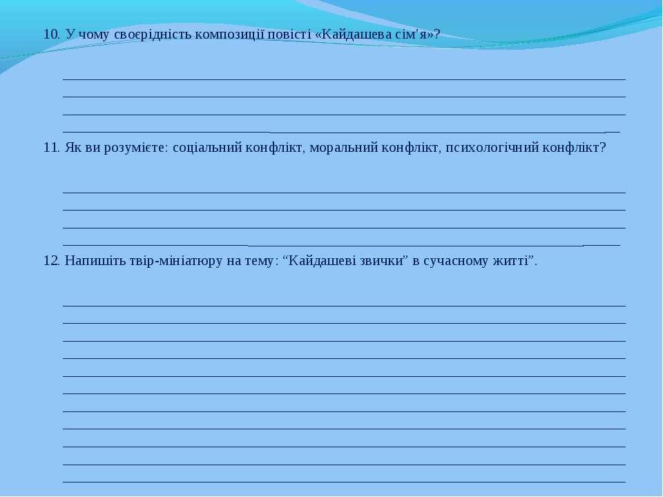 10. У чому своєрідність композиції повісті «Кайдашева сім'я»? _______________...