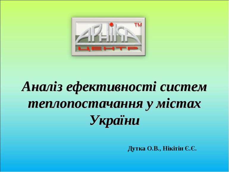 Аналіз ефективності систем теплопостачання у містах України Дутка О.В., Нікіт...