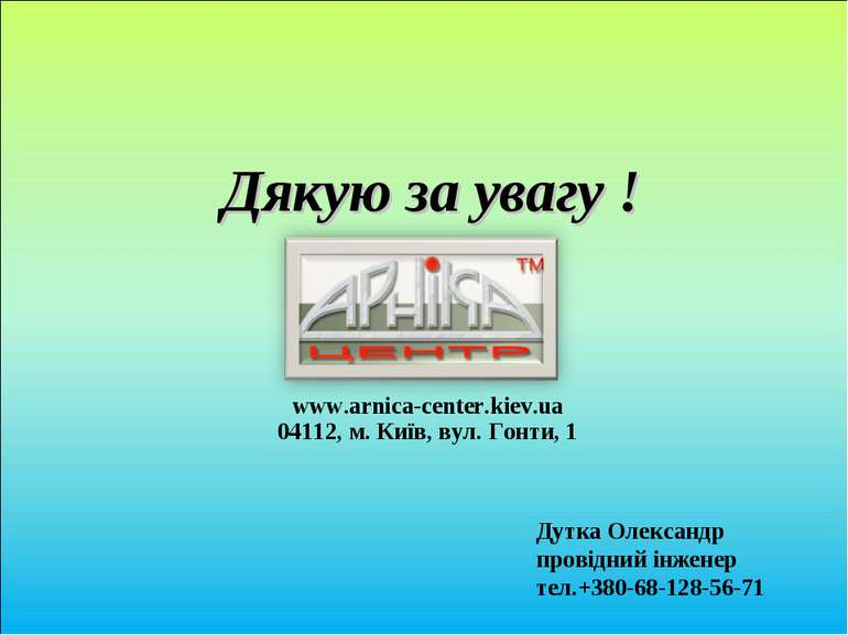 Дякую за увагу ! Дутка Олександр провідний інженер тел.+380-68-128-56-71 www....