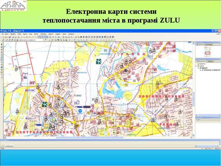 Електронна карти системи теплопостачання міста в програмі ZULU
