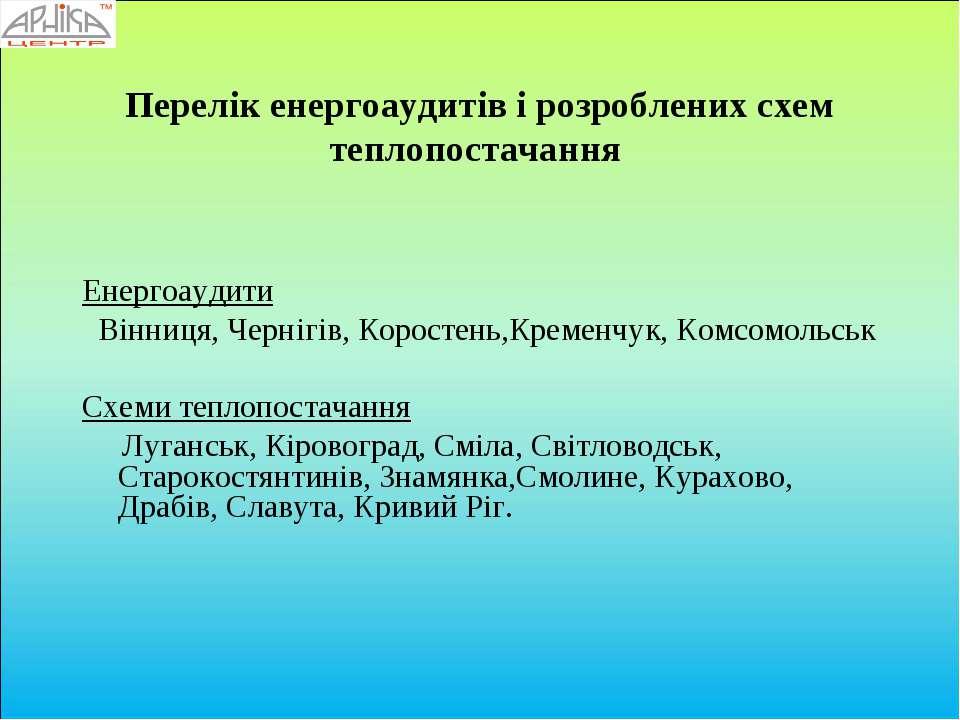 Перелік енергоаудитів і розроблених схем теплопостачання Енергоаудити Вінниця...