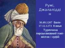 Румі, Джалаліддін 30.09.1207 Балх-17.12.1273 Конья Туреччина перськомовний по...