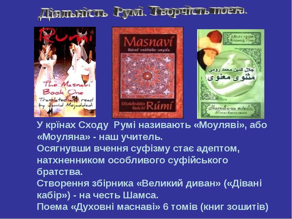 У крїнах Сходу Румі називають «Моуляві», або «Моуляна» - наш учитель. Осягнув...