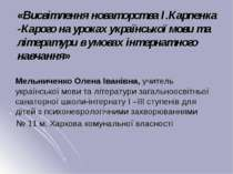 «Висвітлення новаторства І.Карпенка -Карого на уроках української мови та літ...