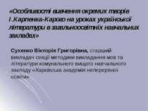 «Особливості вивчення окремих творів І.Карпенка-Карого на уроках української ...