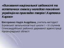 Вікторенко Надія Андріївна, учитель-методист Бірківської загальноосвітньої шк...