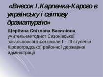 «Внесок І.Карпенка-Карого в українську і світову драматургію» Щербина Світлан...