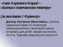 «Іван Карпенко-Карий – «Батько новочасного театру» (за висловом І.Франка)» До...