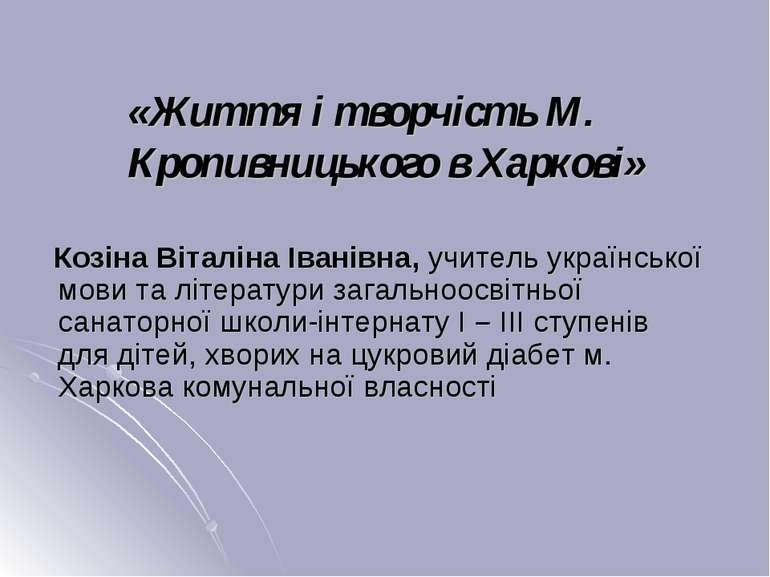 «Життя і творчість М. Кропивницького в Харкові» Козіна Віталіна Іванівна, учи...