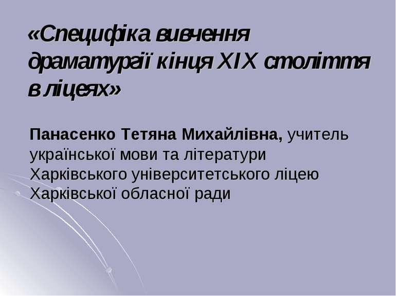 «Специфіка вивчення драматургії кінця ХІХ століття в ліцеях» Панасенко Тетяна...