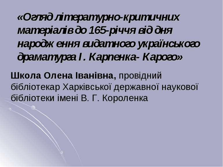 «Огляд літературно-критичних матеріалів до 165-річчя від дня народження видат...