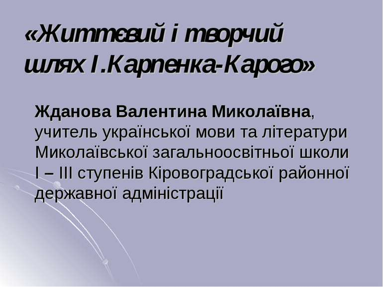 «Життєвий і творчий шлях І.Карпенка-Карого» Жданова Валентина Миколаївна, учи...