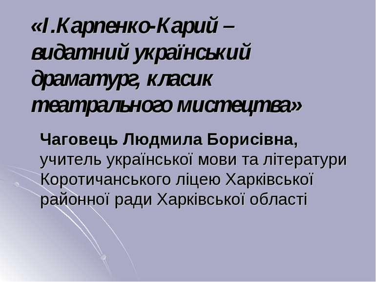 «І.Карпенко-Карий – видатний український драматург, класик театрального мисте...