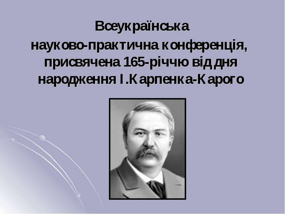 Всеукраїнська науково-практична конференція, присвячена 165-річчю від дня нар...