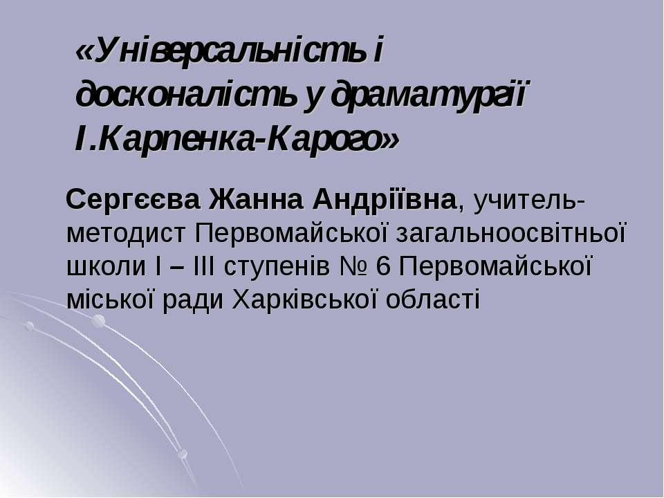 «Універсальність і досконалість у драматургії І.Карпенка-Карого» Сергєєва Жан...