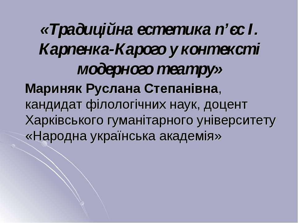 «Традиційна естетика п'єс І. Карпенка-Карого у контексті модерного театру» Ма...