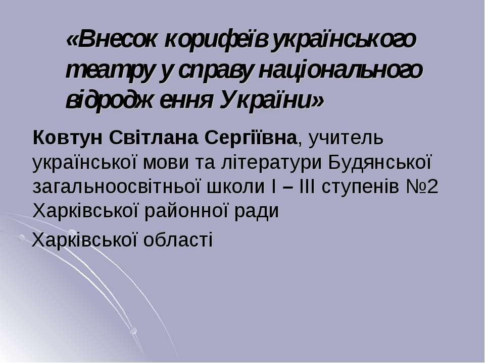«Внесок корифеїв українського театру у справу національного відродження Украї...