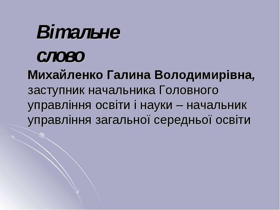 Вітальне слово Михайленко Галина Володимирівна, заступник начальника Головног...