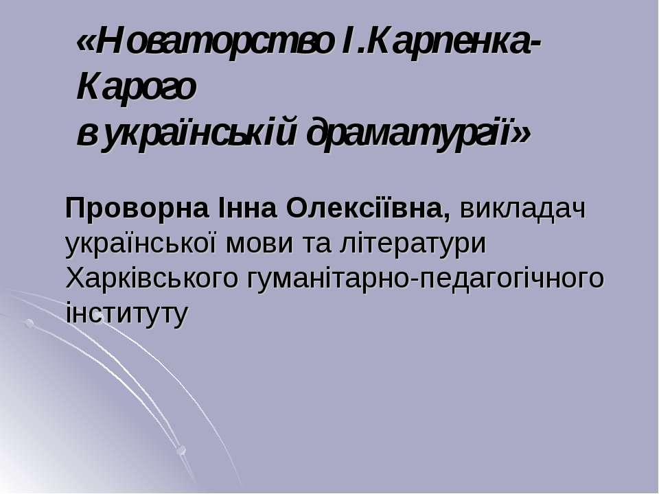 «Новаторство І.Карпенка-Карого в українській драматургії» Проворна Інна Олекс...