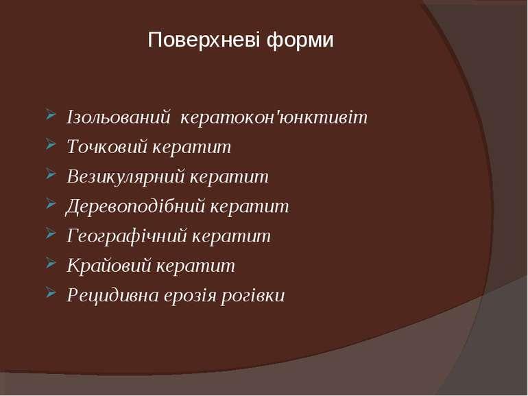Поверхневі форми Ізольований кератокон'юнктивіт Точковий кератит Везикулярний...