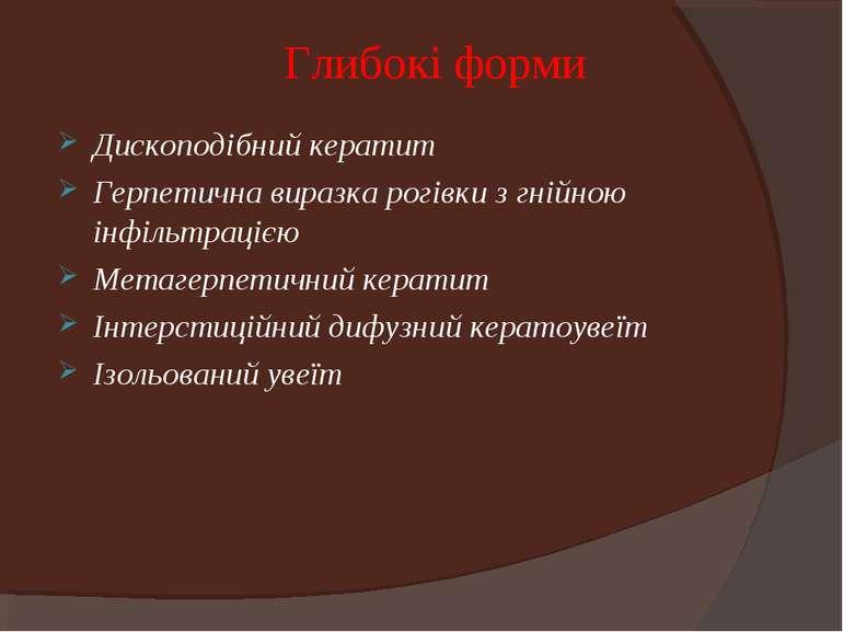 Глибокі форми Дископодібний кератит Герпетична виразка рогівки з гнійною інфі...