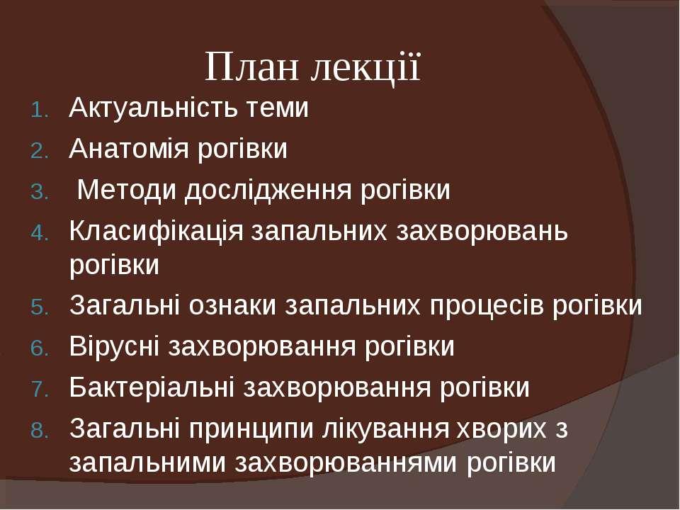 План лекції Актуальність теми Анатомія рогівки Методи дослідження рогівки Кла...