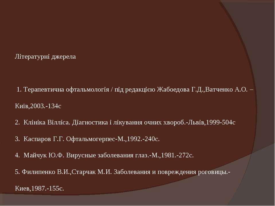 Літературні джерела 1. Терапевтична офтальмологія / під редакцією Жабоедова Г...