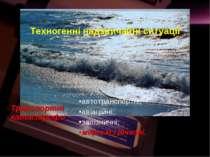 Техногенні надзвичайні ситуації Транспортні катастрофи автотранспортні; авіац...