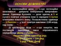ОСНОВИ ДОЗИМЕТРІЇ 1) експозиційна доза х-зує потенційні можливості джерела іо...