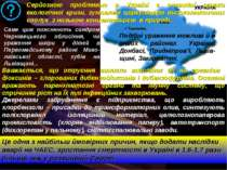 Серйозною проблемою в Україні є очевидні ознаки екологічної кризи, зумовлені ...