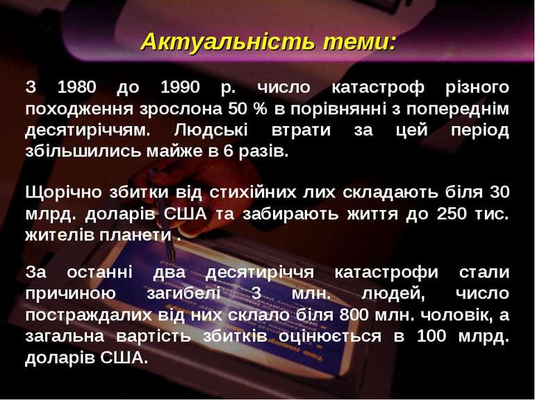 Актуальність теми: З 1980 до 1990 р. число катастроф різного походження зросл...