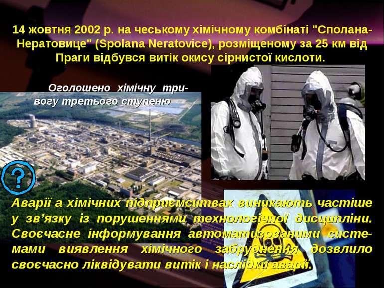 Оголошено хімічну три-вогу третього ступеню 14 жовтня 2002 р. на чеському хім...