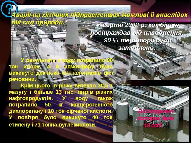 У серпні 2002 р. комбінат постраждав від наводнення. 90 % території було зато...