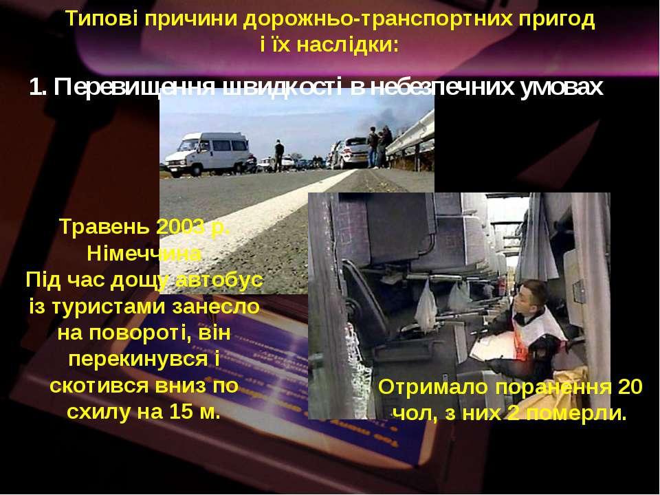 Травень 2003 р. Німеччина Під час дощу автобус із туристами занесло на поворо...