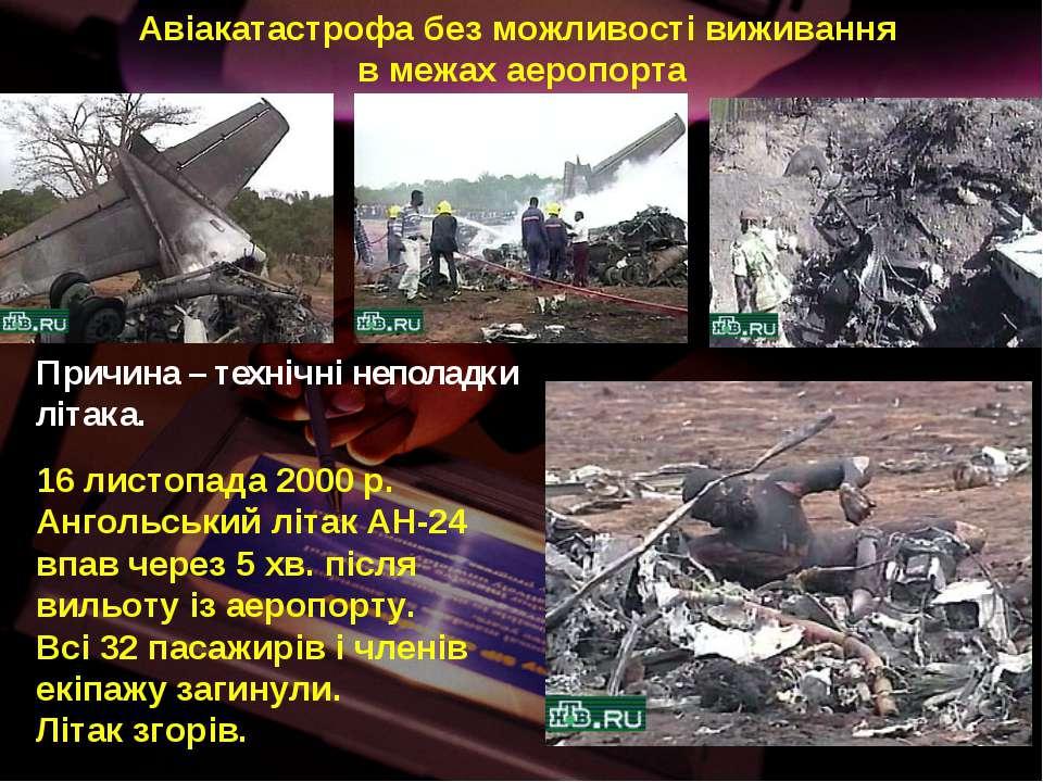 Авіакатастрофа без можливості виживання в межах аеропорта 16 листопада 2000 р...