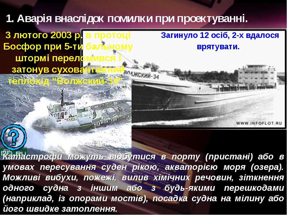 1. Аварія внаслідок помилки при проектуванні. 3 лютого 2003 р. в протоці Босф...