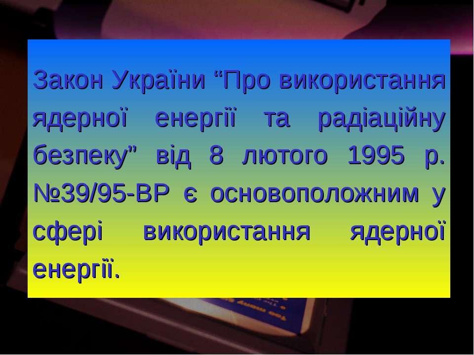 """Закон України """"Про використання ядерної енергії та радіаційну безпеку"""" від 8 ..."""