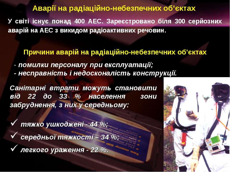 Аварії на радіаційно-небезпечних об'єктах У світі існує понад 400 АЕС. Зареєс...