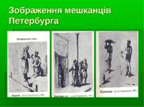 Зображення мешканців Петербурга