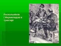 Раскольніков і Мармеладов в трактирі