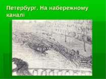 Петербург. На набережному каналі