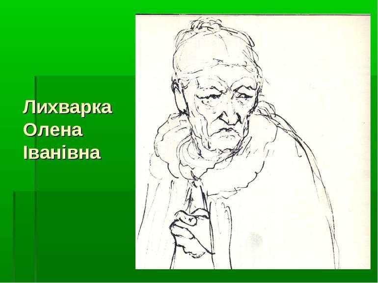 Лихварка Олена Іванівна
