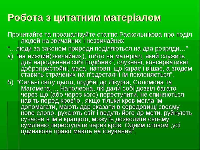 Робота з цитатним матеріалом Прочитайте та проаналізуйте статтю Раскольнікова...