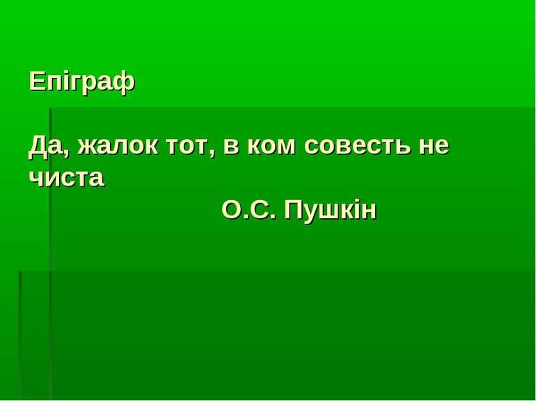 Епіграф Да, жалок тот, в ком совесть не чиста О.С. Пушкін