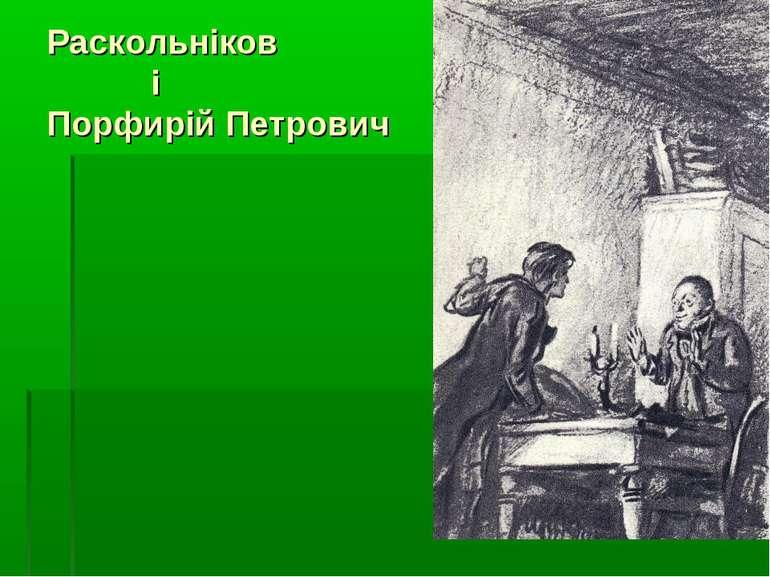 Раскольніков і Порфирій Петрович