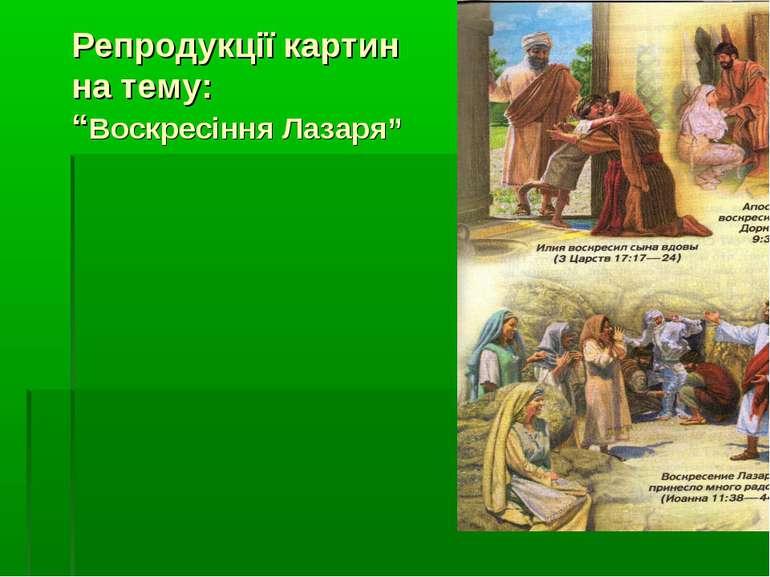 """Репродукції картин на тему: """"Воскресіння Лазаря"""""""