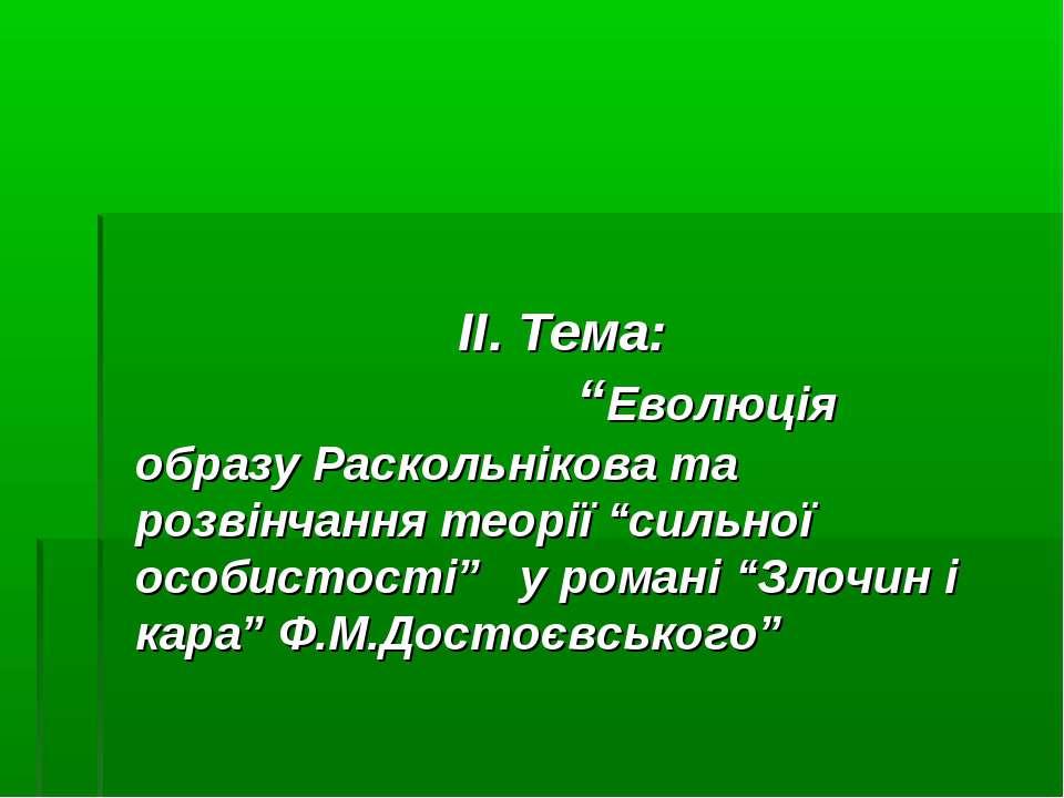 """ІІ. Тема: """"Еволюція образу Раскольнікова та розвінчання теорії """"сильної особи..."""