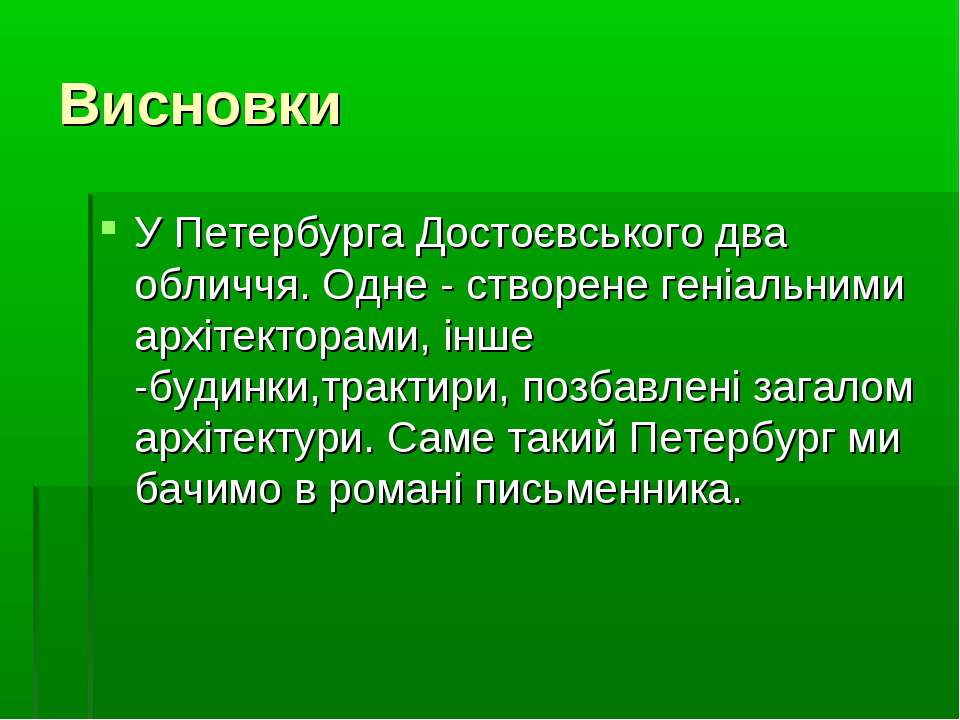 Висновки У Петербурга Достоєвського два обличчя. Одне - створене геніальними ...